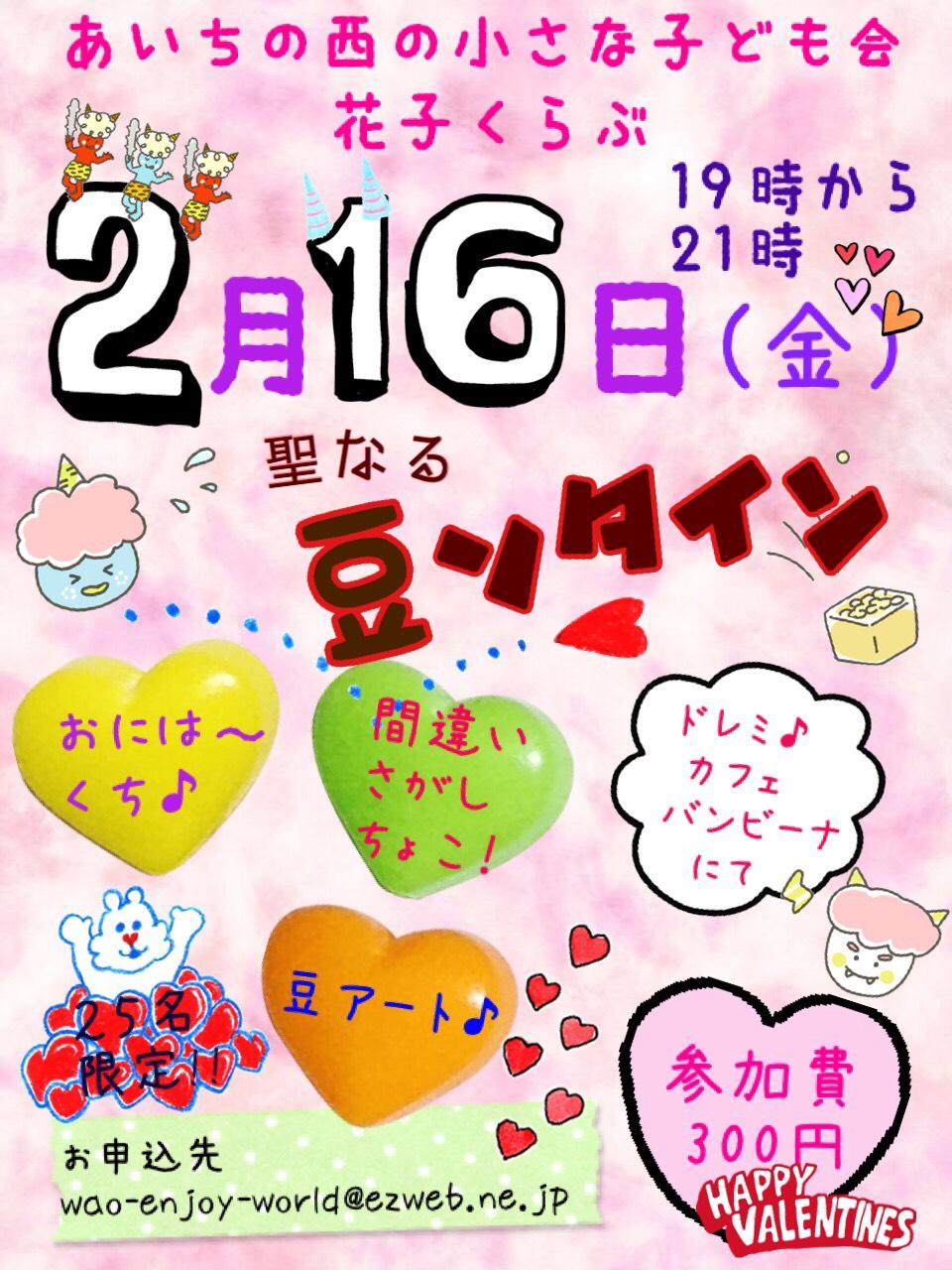 2018年2月16日(金)花子くらぶのご案内