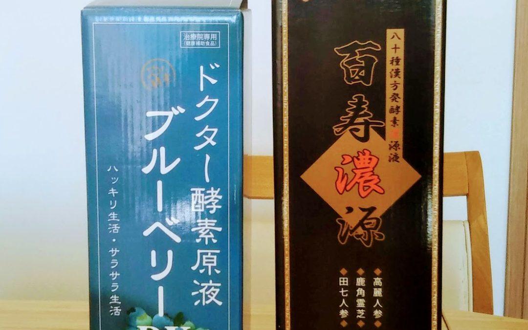 【販売商品】ドクター酵素原液